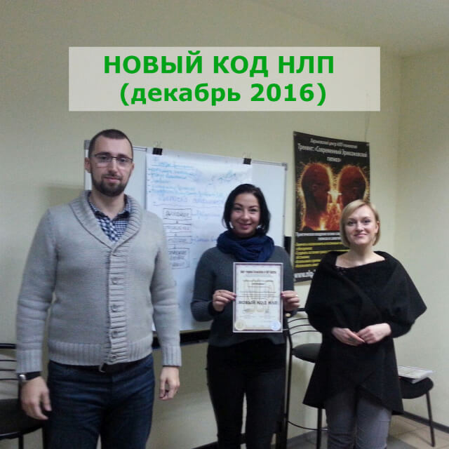 noviy kod nlp kharkov 2016
