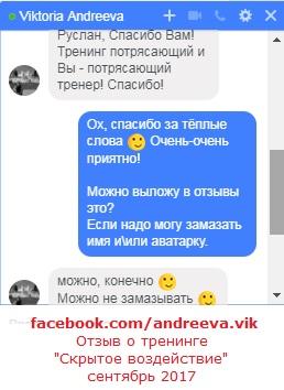 Viktoria Andreeva
