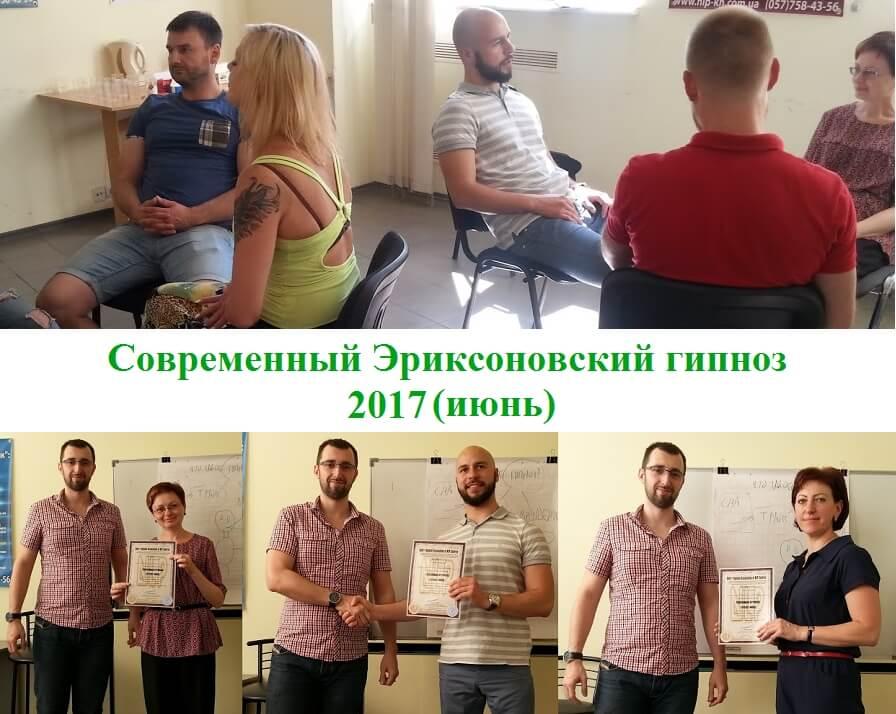 Эриксоновский гипноз Харьков 2017