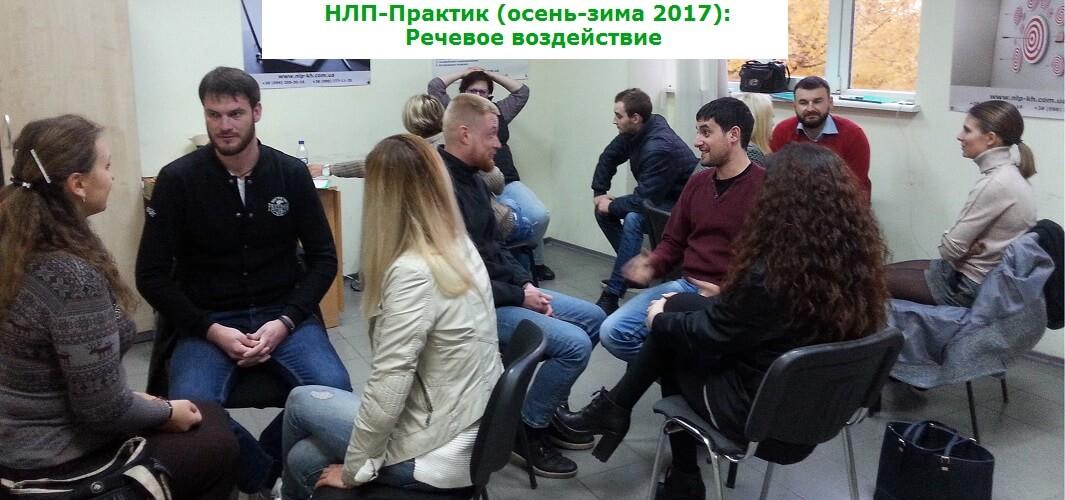 nlp praktik kharkov 2017