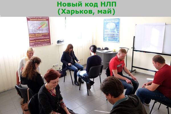 новый код НЛП (Харьков 2017)