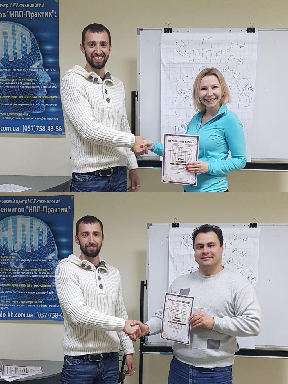 NLP Praktik2018 kharkov