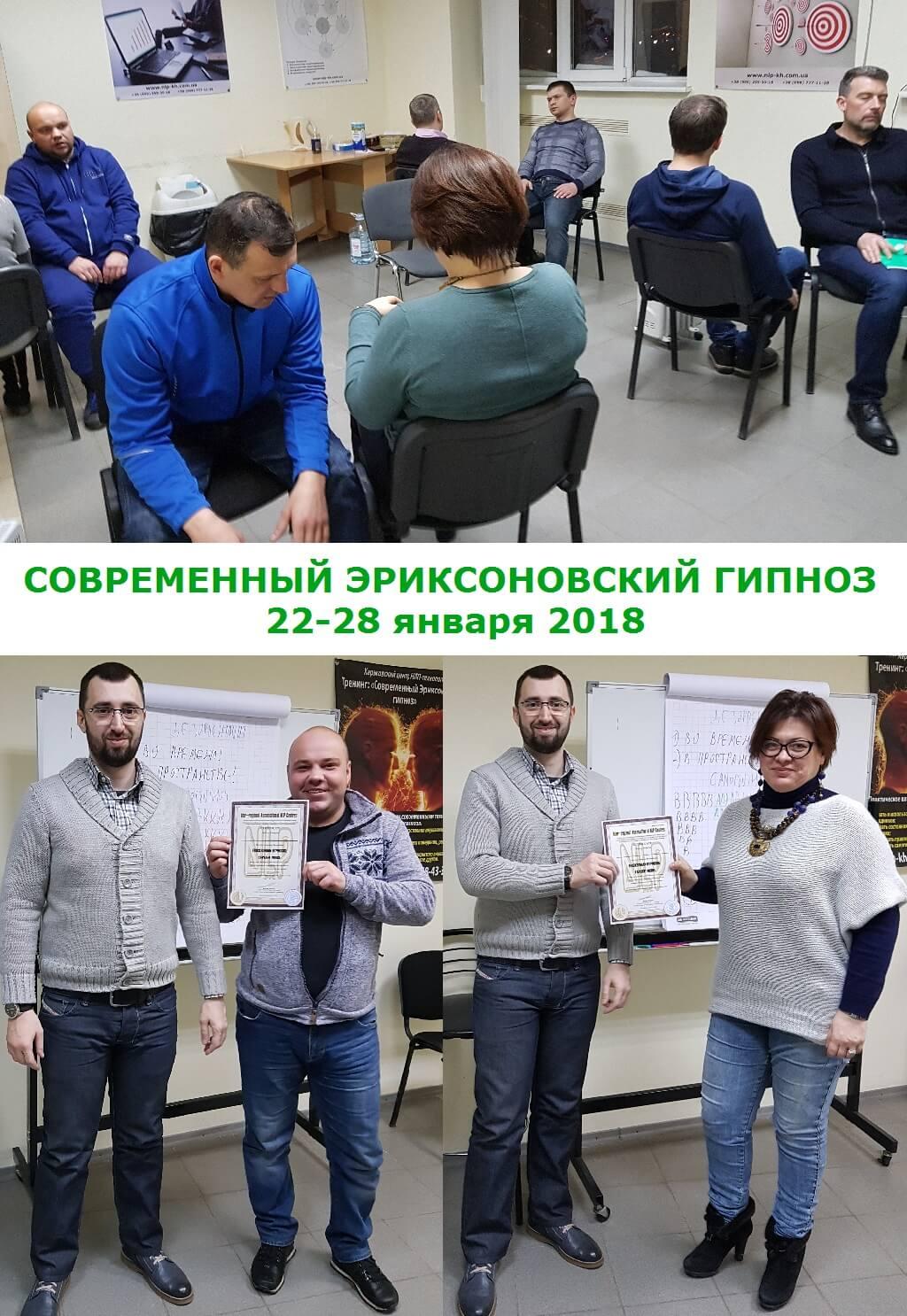 ericksonovskiy gipnoz kharkov 2018 01