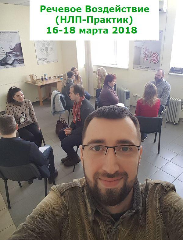 nlp praktik 2018 kharkov mart