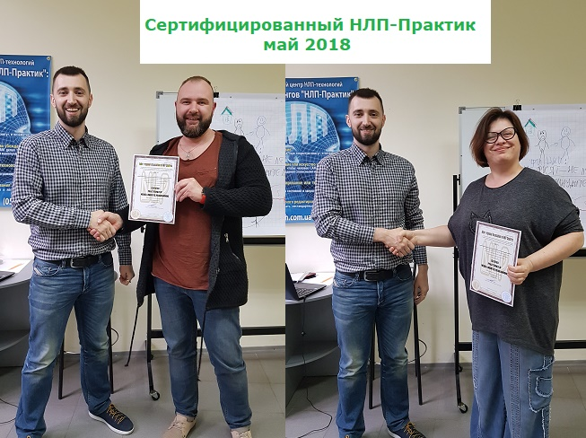 nlp praktik 2018 kharkov may