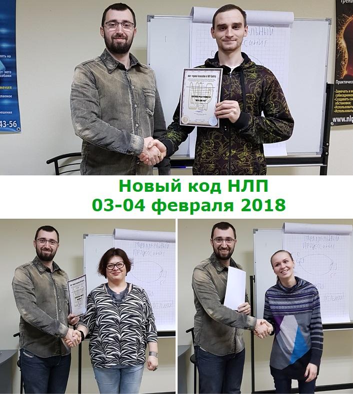 noviy kod nlp kharkov fevral 2018