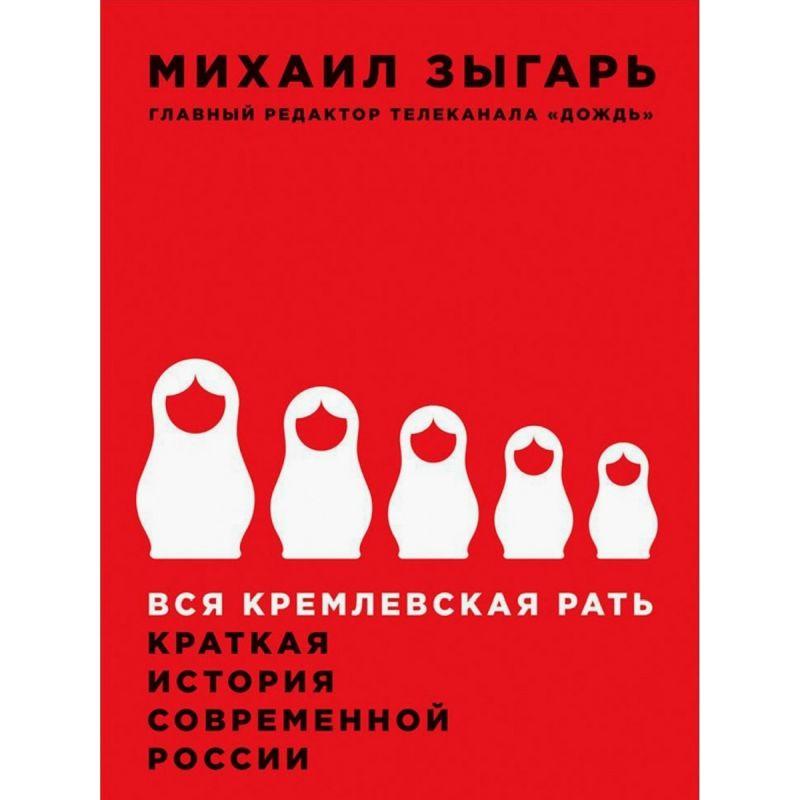 vsya kremlevskaya rat kratkaya istoriya sovremennoj rossii