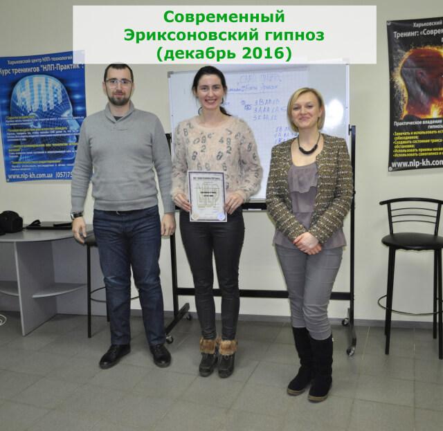 hypnos 2016 kharkov trening