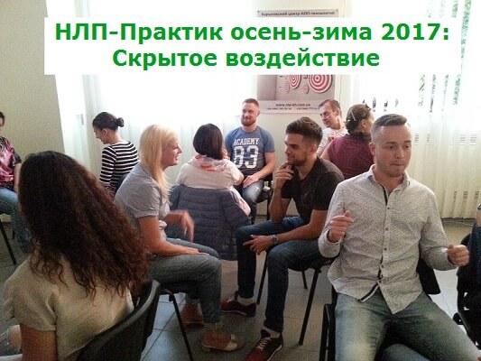 nlp praktik kharkov 2017.09.15 17
