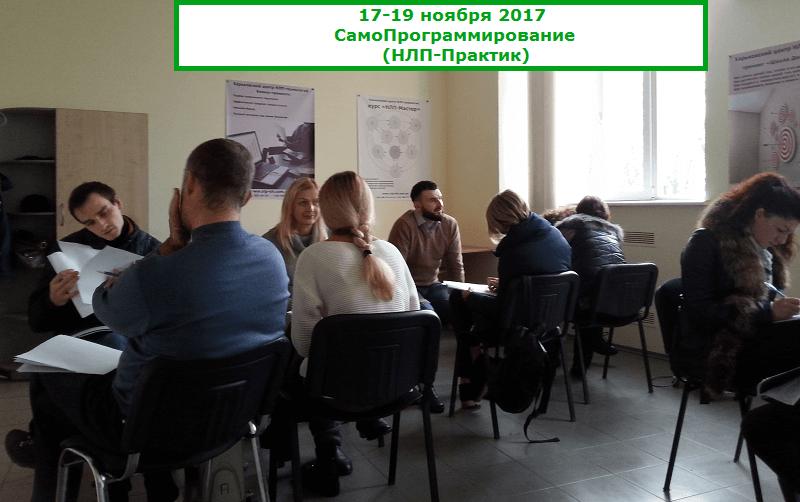 nlp praktik kharkov 2017.11.17 19