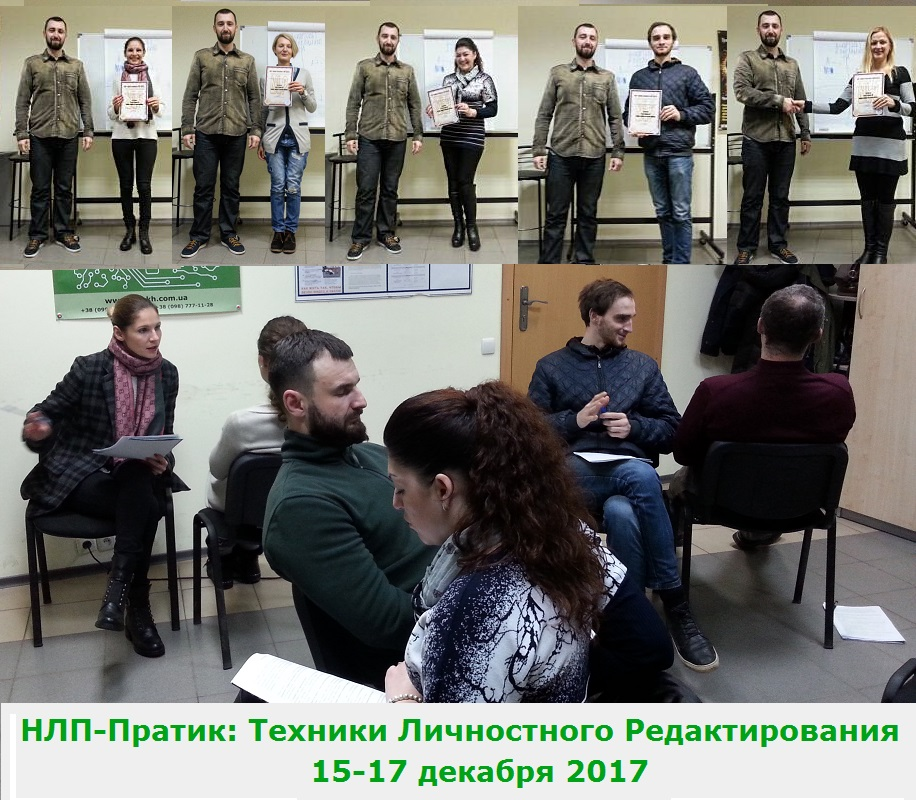 nlp praktik kharkov 2017.12.15 17