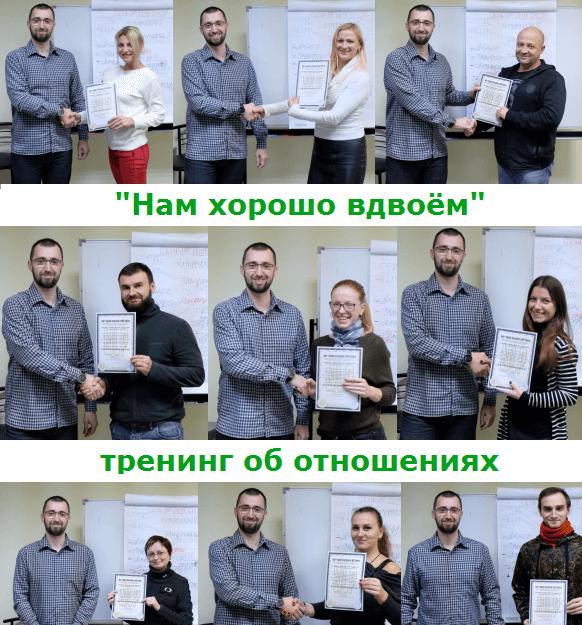 trening otnoshenia kharkov 2017 nlp nhv