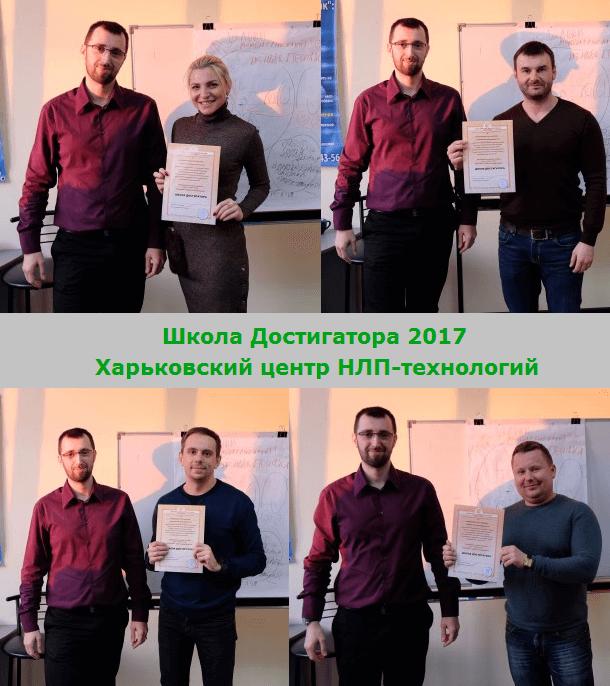 trening shkola dostigatora 2017 kharkov