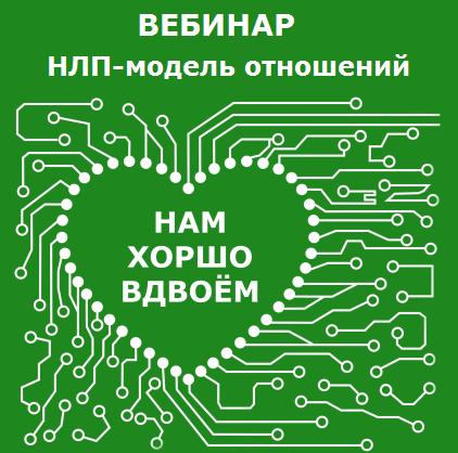 вебинар нлп отношения