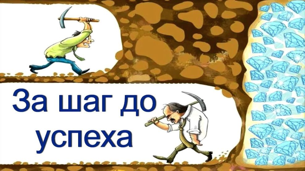 сдаться ты всегда успеешь