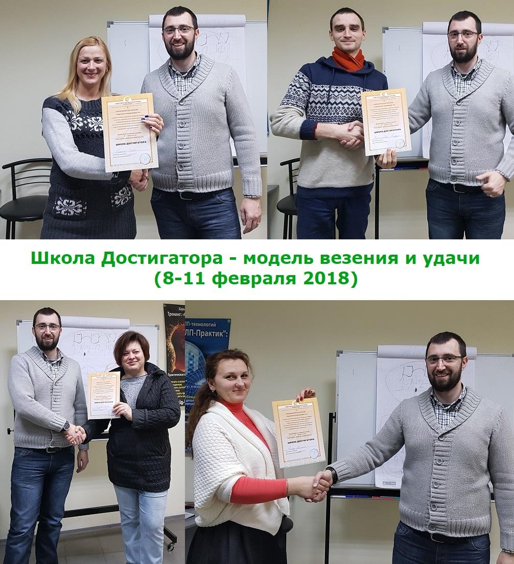 школа достигатора 2018 харьков украина