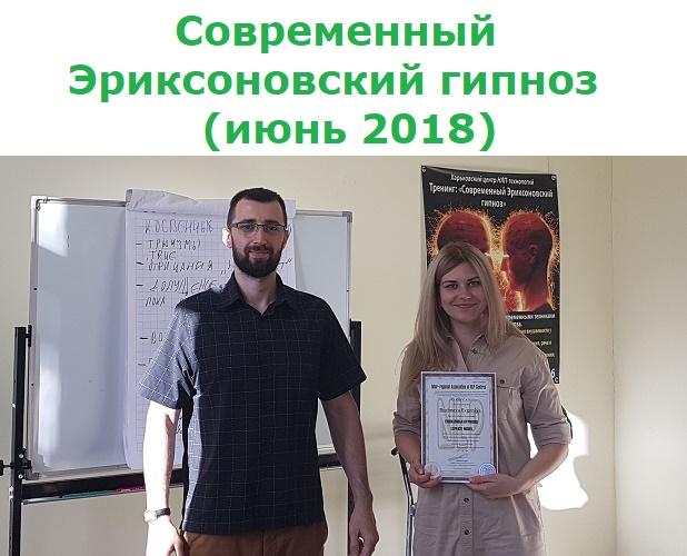 ericksonovskiy gipnoz 2018 kharkov