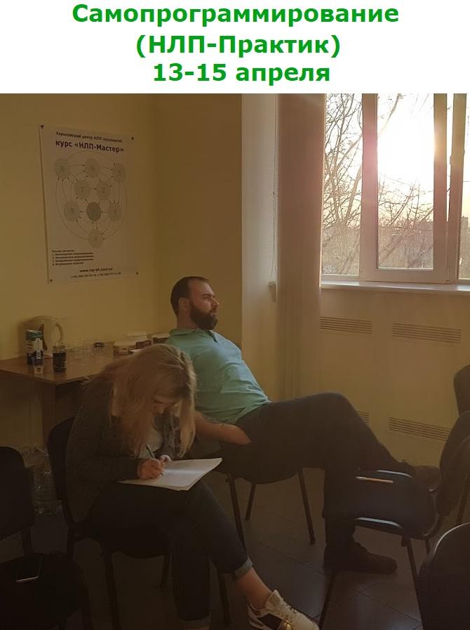 nlp praktik 2018 kharkov aprel