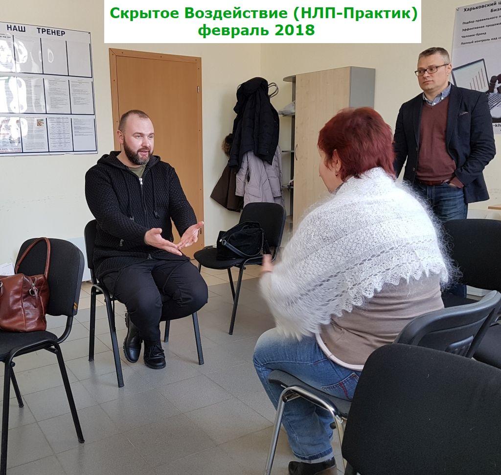 nlp praktik 2018 kharkov